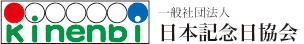一般社団法人 日本記念日協会