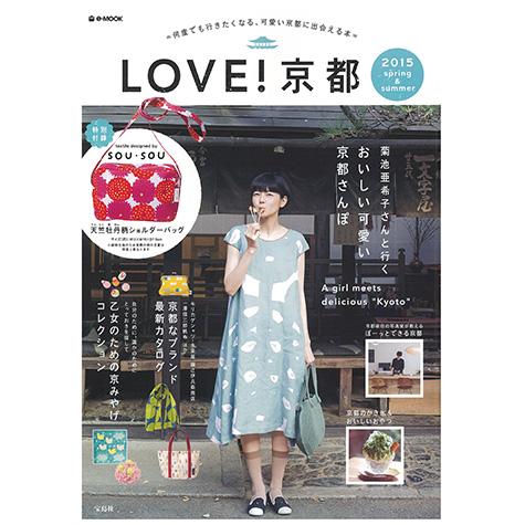 LOVE!京都 2015 spring