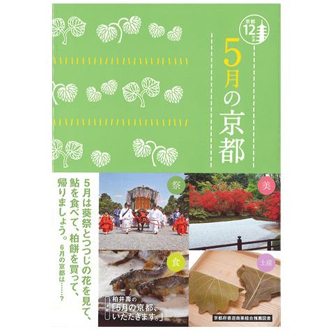 京都12か月・5月の京都