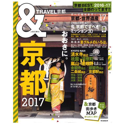 &TRAVEL京都 2017