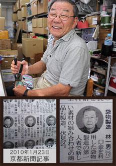 MEIKOU HAYASHI KAZUO