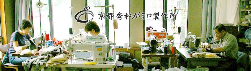 京都秀和がま口製作所
