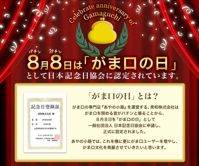 8月8日は「がま口の日」として日本記念日協会に認定されています。
