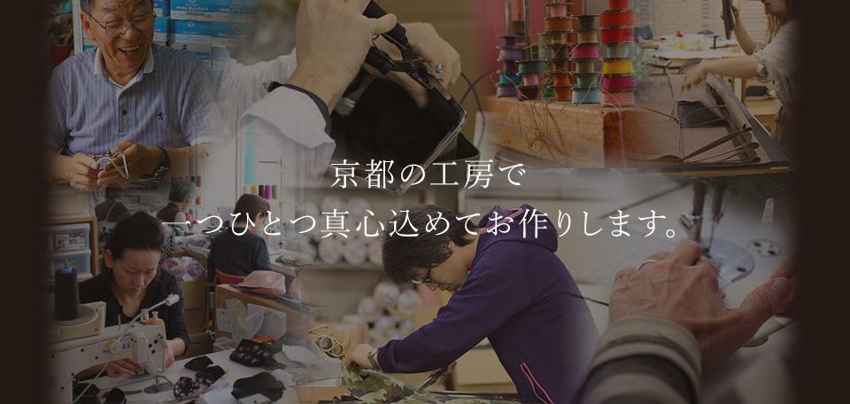 京都の工房で一つひとつ真心込めてお作りします。