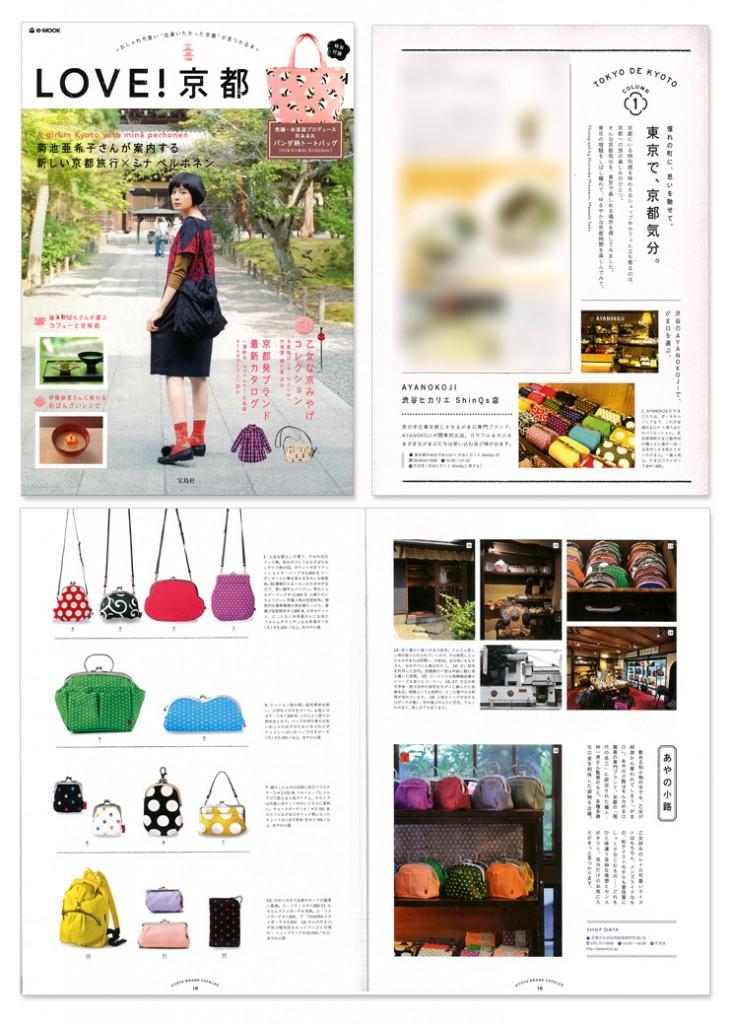 『LOVE!京都』にあやの小路が掲載されました。