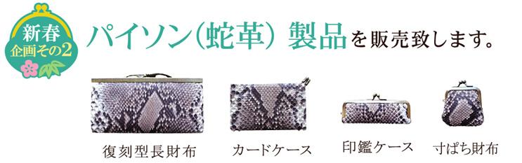 パイソン(蛇革)財布・カードケース・印鑑ケース
