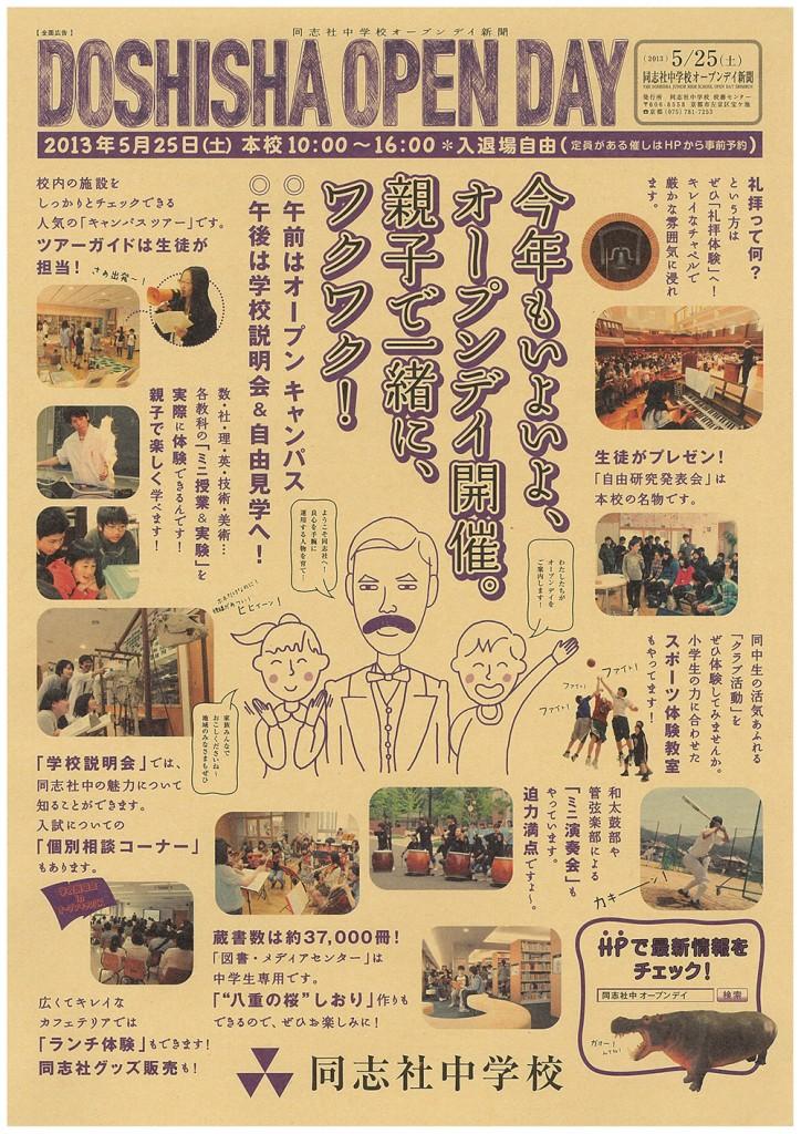 同志社中学校オープンデイ2013
