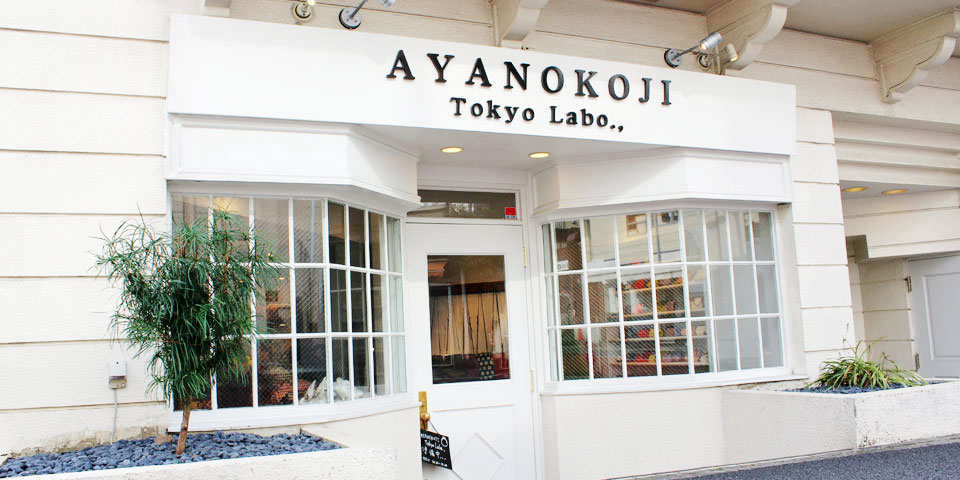 Ayanokoji Tokyo Labo., 外観