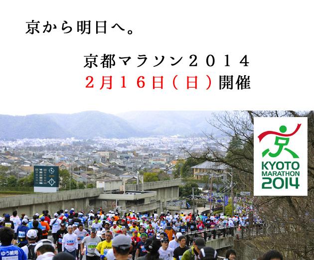 kyoto_marathon_2014b