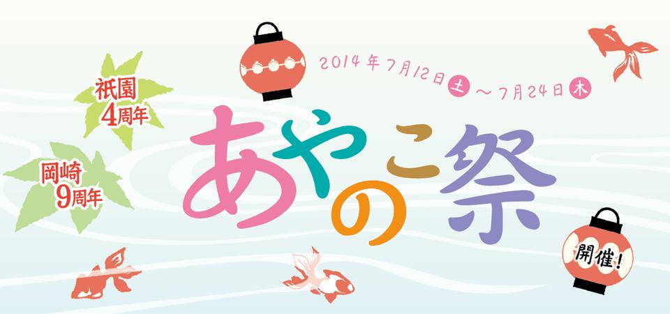 20140705_ayanokosai2