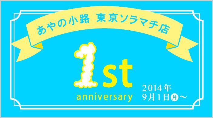 201408solamachi01