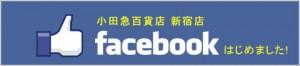 facebook_odakyu_480x107