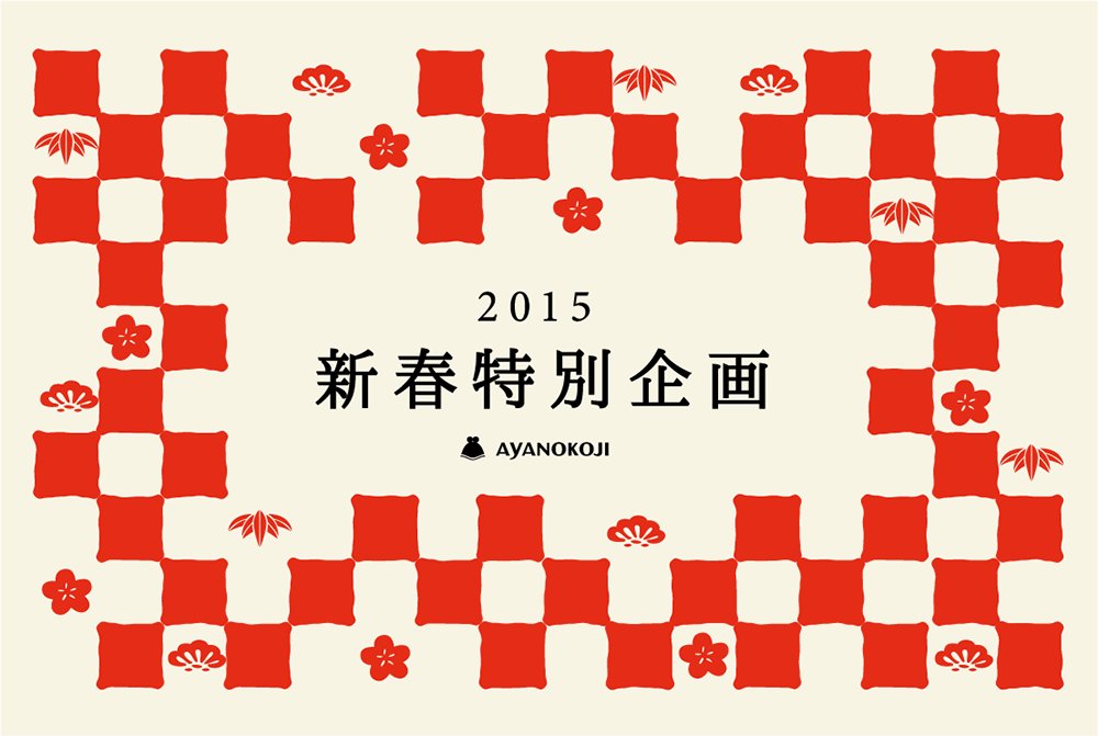 shinshun2015_01