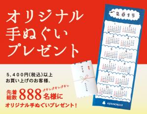 shinshun2015_05
