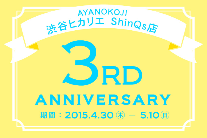 AYANOKOJI渋谷ヒカリエShinQs店 開店3周年記念