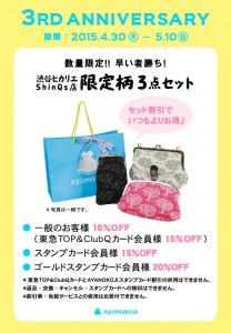 渋谷ヒカリエShinQs店 限定柄3点セット