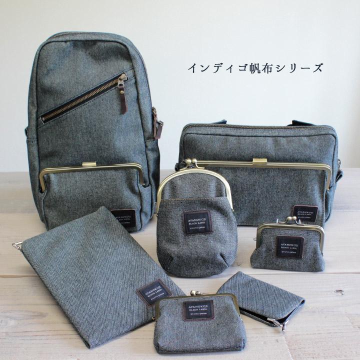 インディゴ帆布シリーズ がま口 AYANOKOJI
