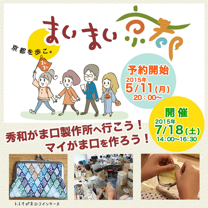 まいまい京都 あやの小路 秀和がま口製作所 マイがま口作り