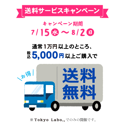 送料サービスキャンペーン