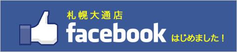 Facebookはじまめした