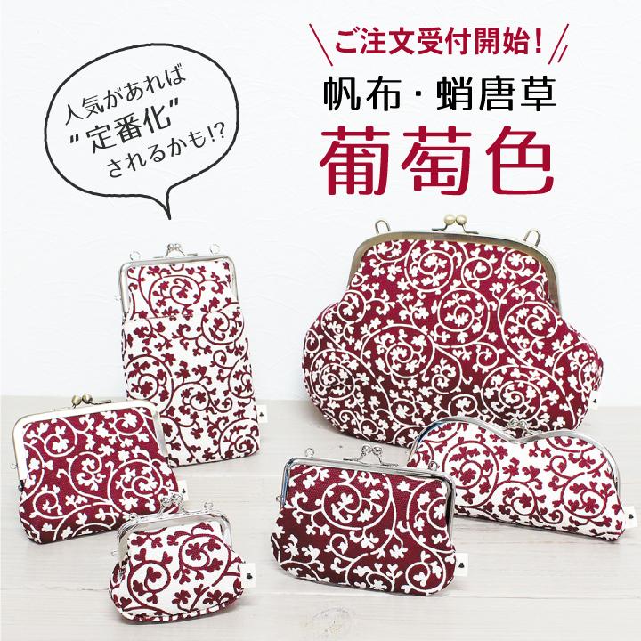 蛸唐草葡萄色_客注開始