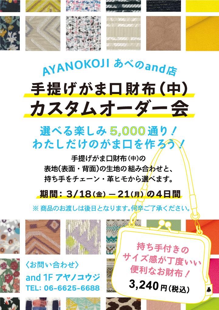 あべのand店ヒモ(中)カスタムオーダー会