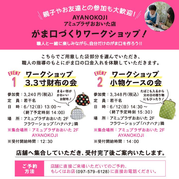大分店ワークショップ_ピンク