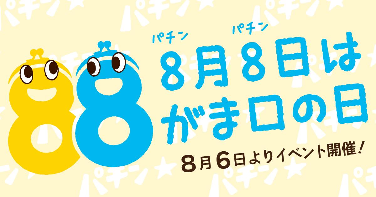 がま口の日2016_TOP