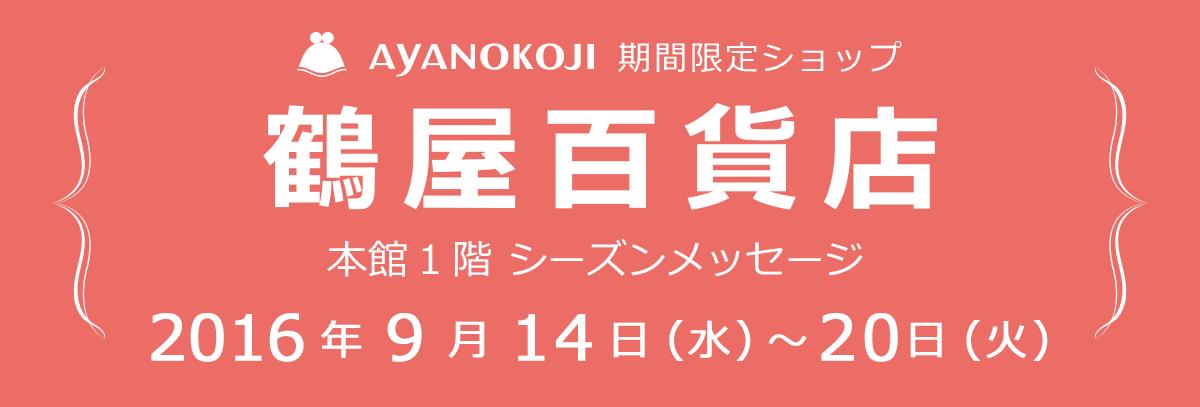 鶴屋_2016