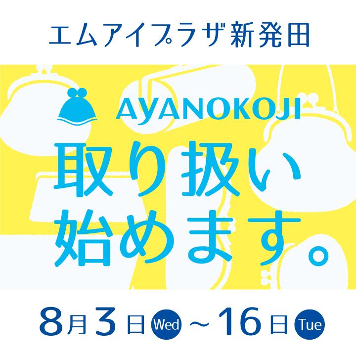 エムアイプラザ新発田_取扱開始