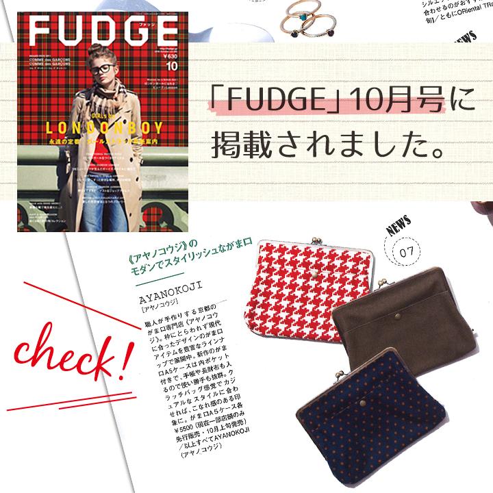 fudge_%e6%8e%b2%e8%bc%89%e5%91%8a%e7%9f%a5