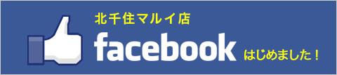 facebook%e3%81%af%e3%81%98%e3%81%be%e3%82%81%e3%81%97%e3%81%9f