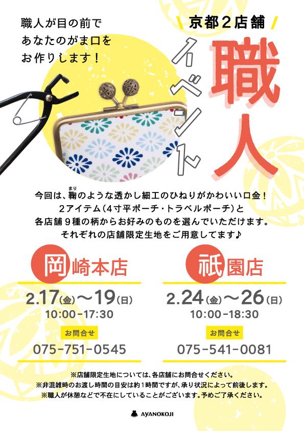 岡崎・祇園職人イベント