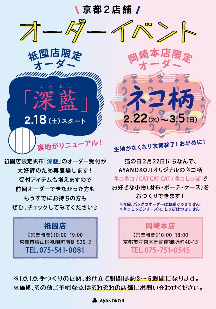 岡崎・祇園_オーダーイベント
