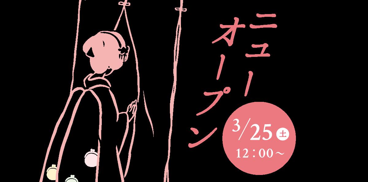 コトチカ京都店_オープン告知