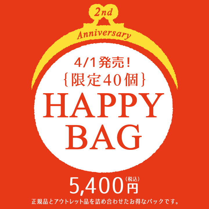 HAPPY-BAG