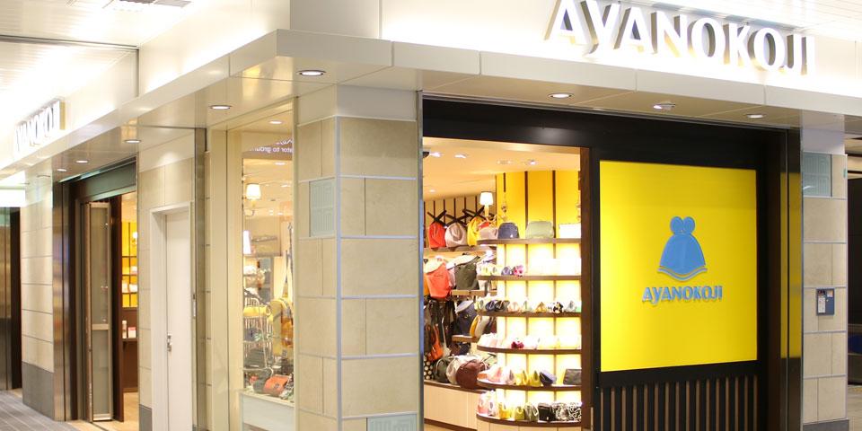 AYANOKOJI コトチカ京都店 写真1