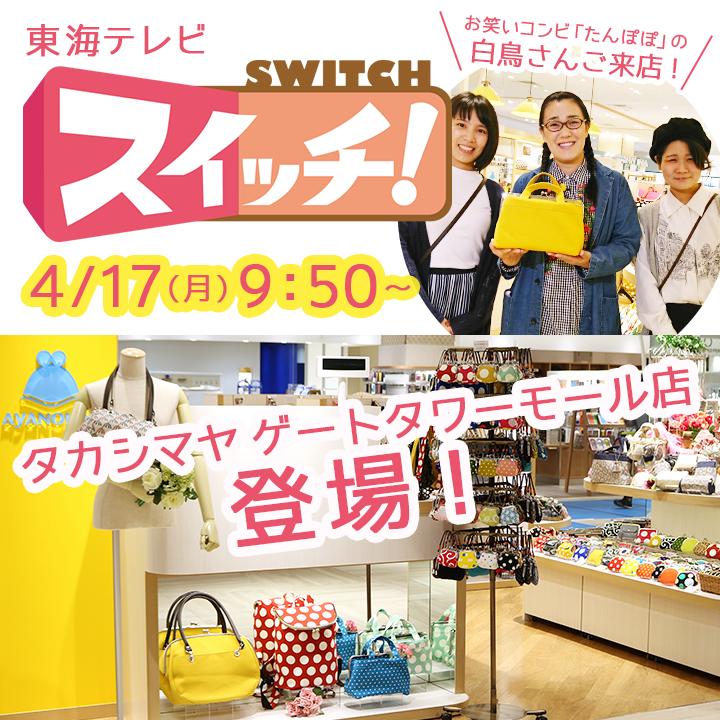 東海テレビ「スイッチ!」告知