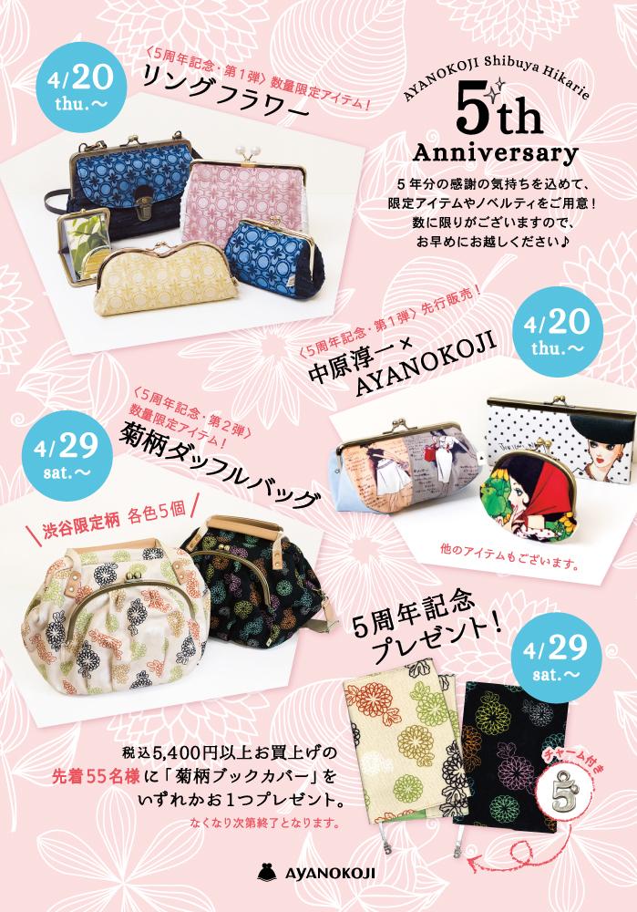 渋谷店5周年