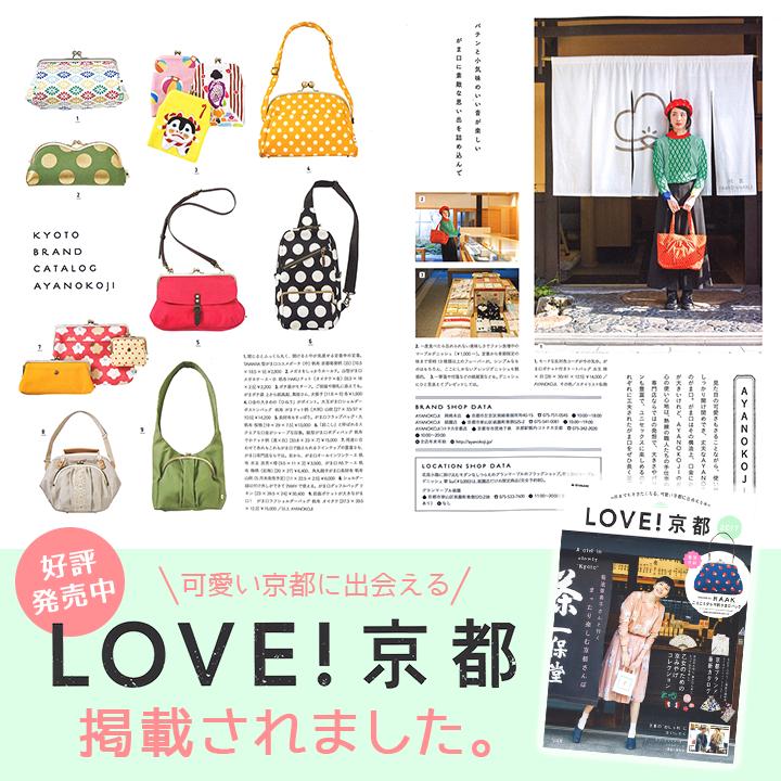 LOVE!京都2017_掲載告知