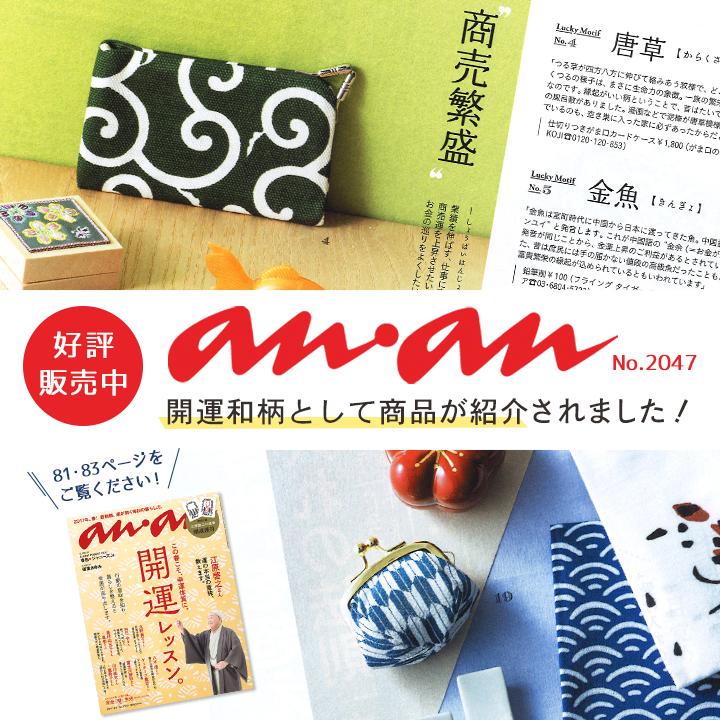 anan3月29日発売_掲載告知