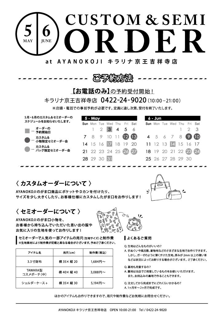 170506_吉祥寺セミオーダー_2