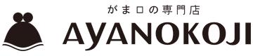 がま口の専門店 AYANOKOJI
