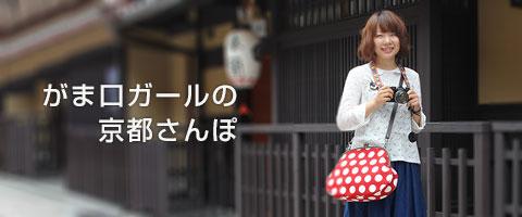 がま口ガールの京都さんぽ