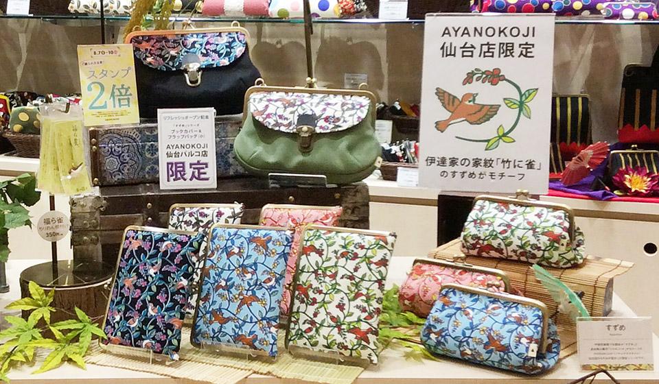 AYANOKOJI 仙台パルコ店