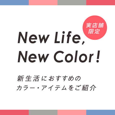 【New Life,New Color!】新生活を新しい色ではじめよう!