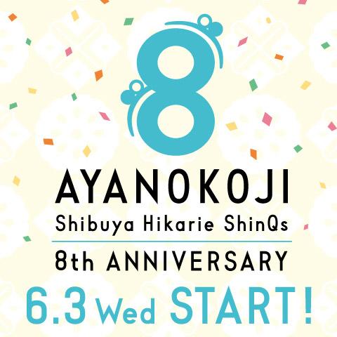 渋谷ヒカリエShinQs店 8周年!