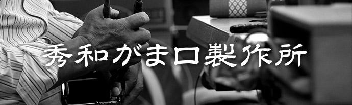 秀和がま口製作所